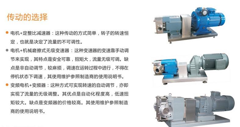 适用范围广:输送高粘度、浓度及任务含颗粒的介质,是替代螺 杆泵的理想产品。本泵属容积式泵,输送流量可以较精确的控制也可方便地制成变量泵。而离 心泵的输出流量是不能控制的,随身阻力的增加而下降;本泵有较强的自吸能力,而离 心泵在动转前必须先充满液体本泵的转速很低,一般在200rmp至600rmp之间,被输送的物料被平稳地输出而其成份不会受到破坏。而离 心泵的转速很高,被输送物料受到强力的撞击以及离心力的作用,所以离 心泵在输送混合物时经常产生物质成份不一的现象,使成品的质量下降。而本泵正是解决这一问题的最佳